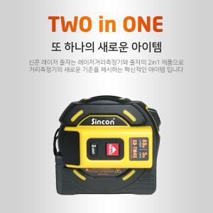 신콘]SD-TM40 레이저거리측정기 줄자겸용 (40M)