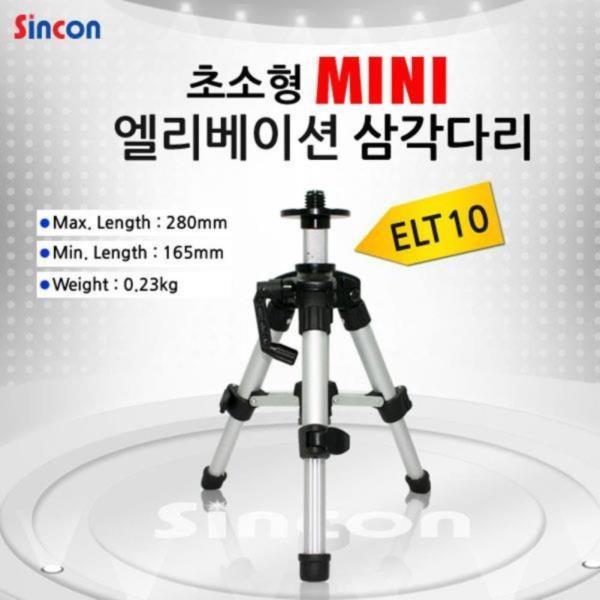 신콘]ELT10 미니엘리베이션 삼각다리