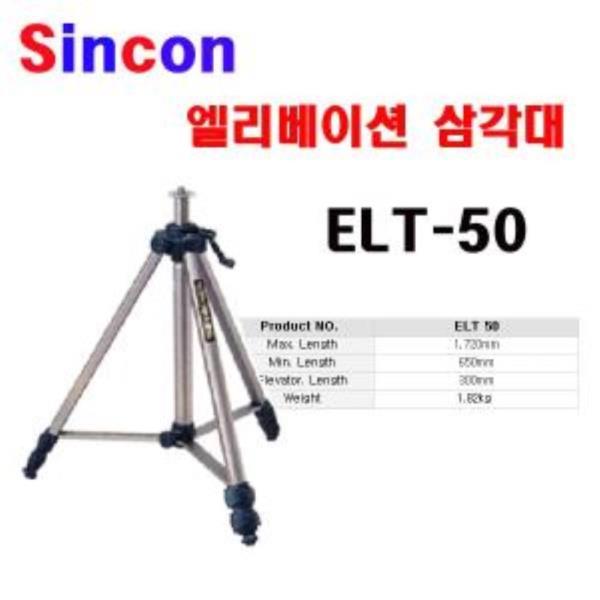 신콘]ELT50 미니엘리베이션 삼각다리