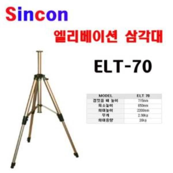 신콘]ELT70 미니엘리베이션 삼각다리