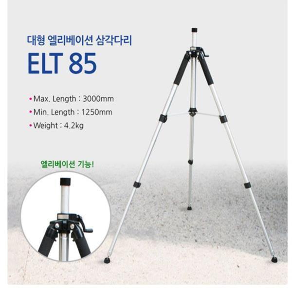 신콘]ELT85 미니엘리베이션 삼각다리