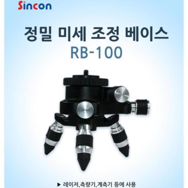 신콘]RB100 정밀미세조정베이스 (미세회전)