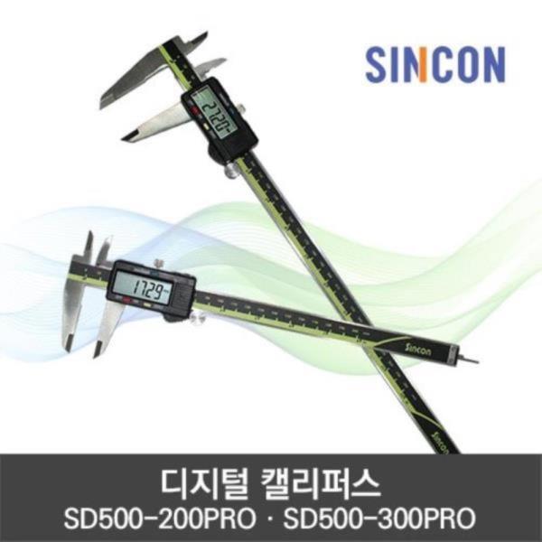 신콘]SD500-200PRO 디지털캘리퍼스 (200mm)