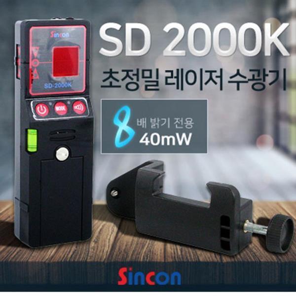 신콘]SD-2000K 라인체크용디텍터/수광기 40MW