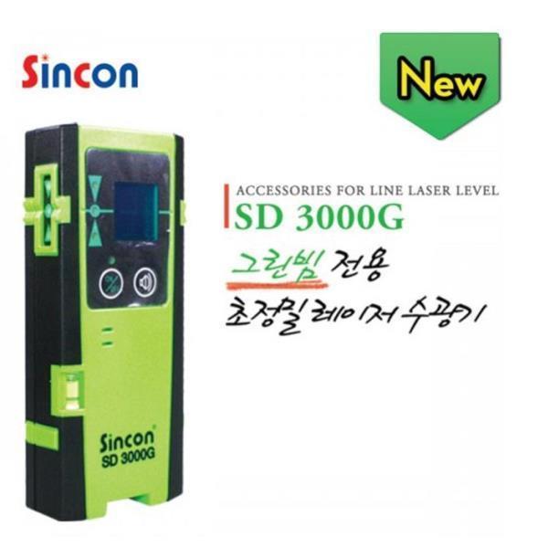 신콘]SD-3000G 라인체크용디텍터/수광기 LD그린용