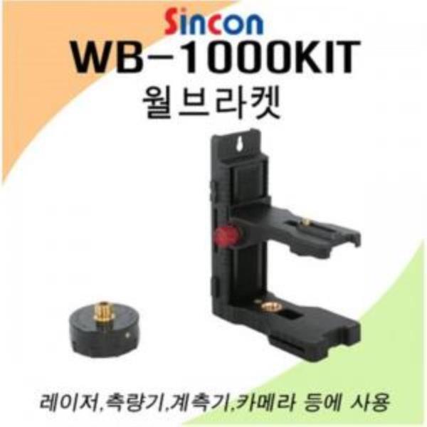 신콘]WB-1000KIT 윌브라켓 (센터스크류1/4인치)