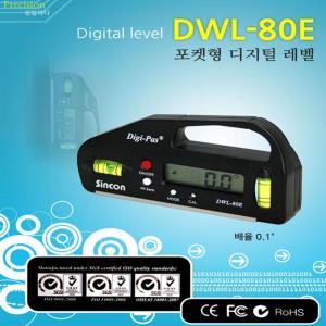 신콘 DWL-80E 디지털수평기 정밀도0.1도