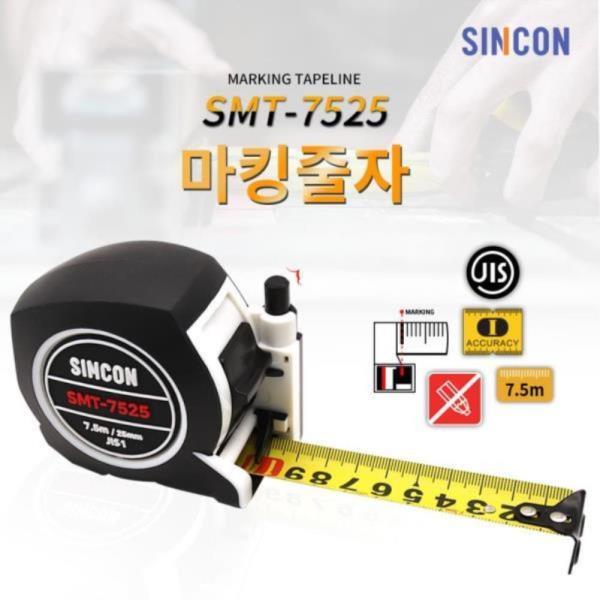 신콘 SMT-7525 마킹줄자 7.5M