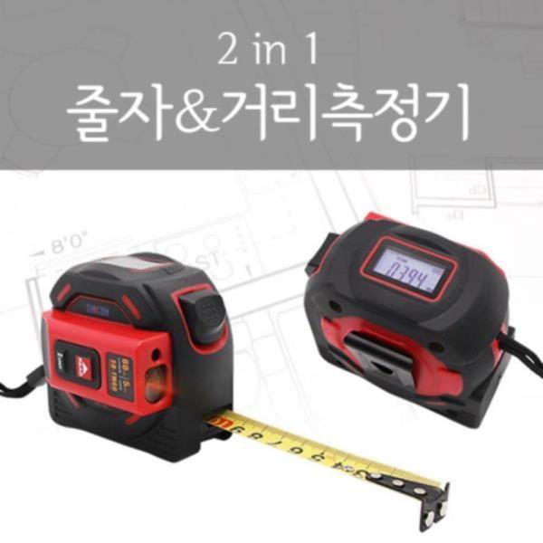 신콘]레이저거리측정기겸용줄자 SD-TM60