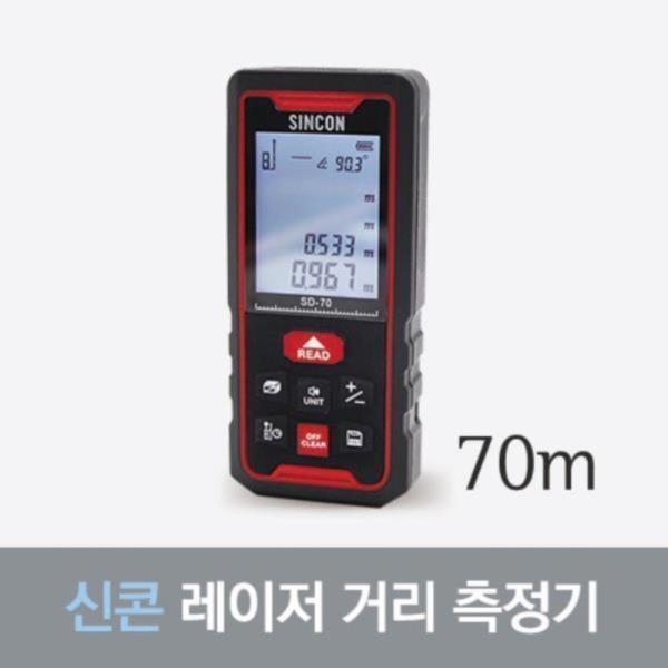 신콘 레이저거리측정기(70m) SD-70