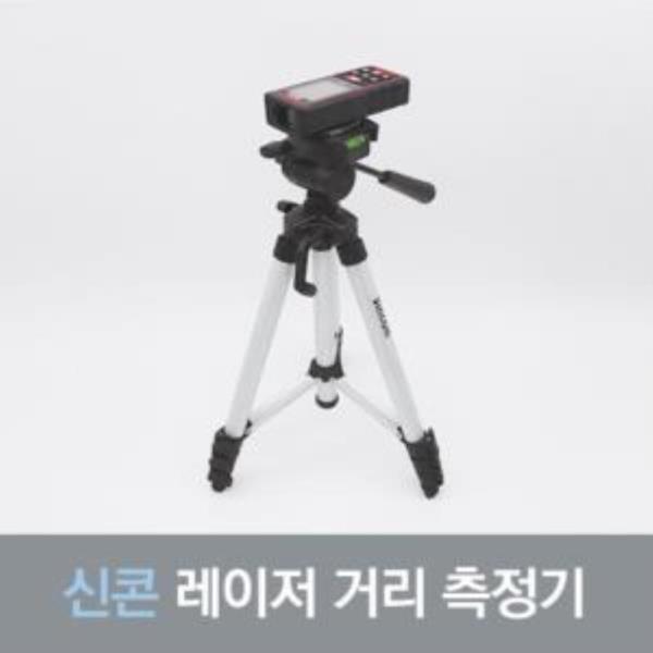 신콘 레이저거리측정기70m SD70