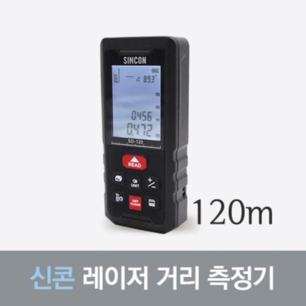 신콘 레이저거리측정기120m SD120