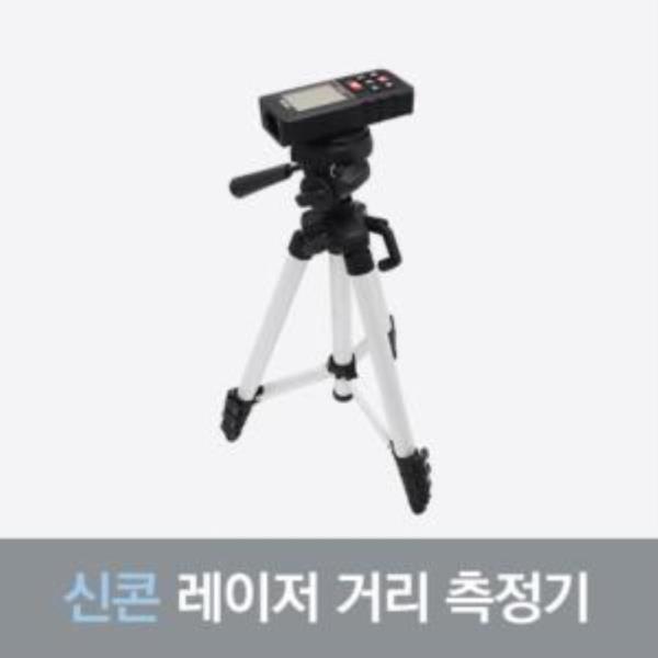 신콘 레이저거리측정기(120m) SD-120