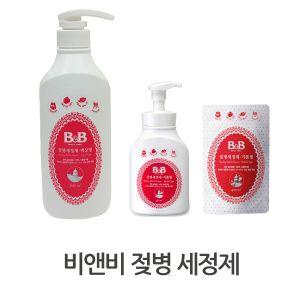 비앤비 젖병세정제 거품형 액상형 용기 리필 택1