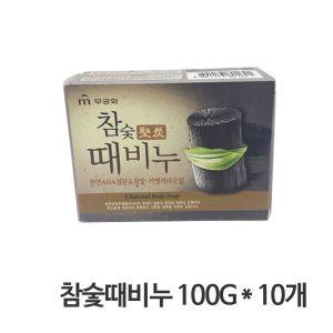 무궁화 참숯때비누 100G  10개 때비누 목욕용품
