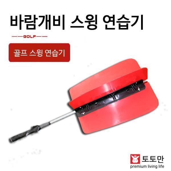 바람개비 스윙연습기 골프연습용품 초보자 스크린골프