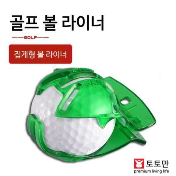 집게형 볼라이너 골프공 볼마커 클립 골프 필드용품