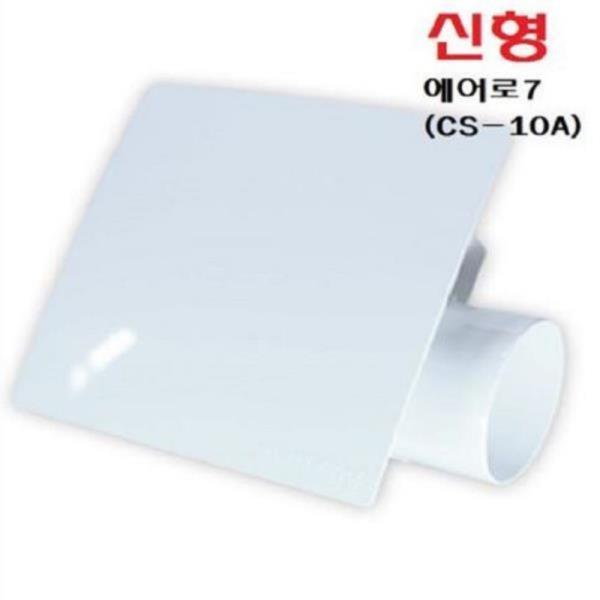 신한산업 CS-10A 저소음 욕실용 환풍기(현장용)