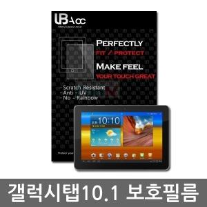 갤럭시탭10.1 M380 전면 보호필름 강화/지문방지 택1