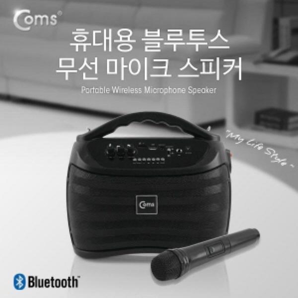 블루투스스피커 무선 마이크 강의용 교사용 앰프