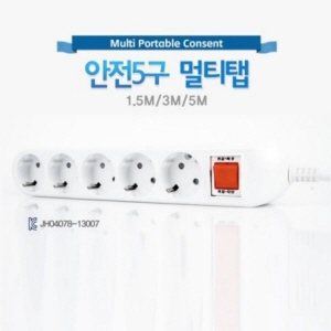 멀티탭 전원 코드 플러그 5구 접지 3M