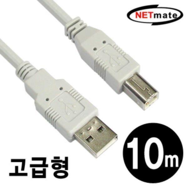 USB2.0 프린터 복합기 AB 케이블 10M 고급형