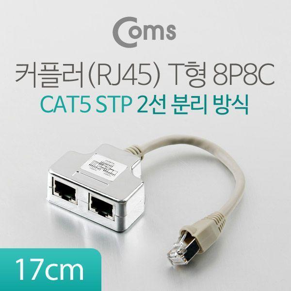 STP 2포트 분배기 커플러(RJ45) T형 8P8C 17cm