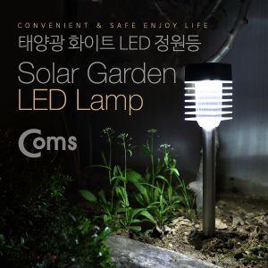 태양광 정원등/가든램프 (LED/White)