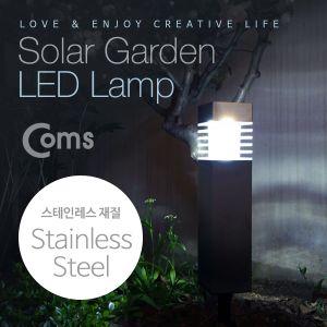 태양광 정원등/가든램프 (LED/White), Silver