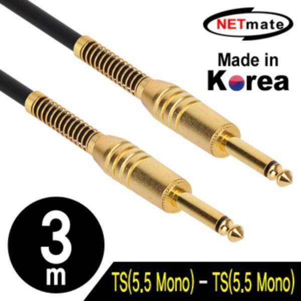 마이크 5.5 Mono 케이블 음성 음향 연결선 3M