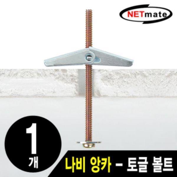 거치대용 나비 앙카(토글 볼트/석고/앙카) 1개