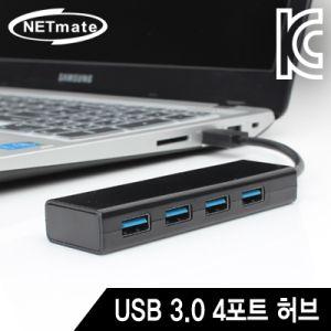 USB3.0 4포트 무전원 허브