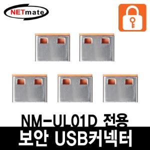 NMUL01D 전용 보안 USB커넥터오렌지5개