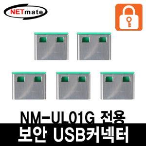 NMUL01G 전용 보안 USB커넥터그린5개