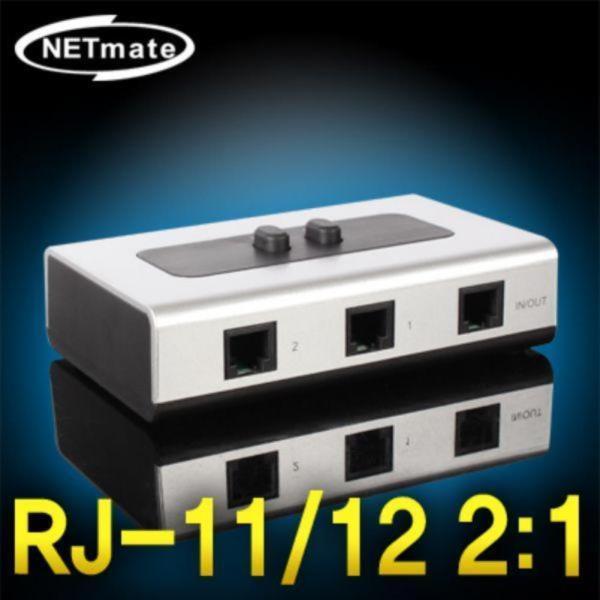 RJ1112 2:1 양방향 수동선택기벽걸이형