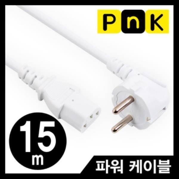 220V 전용 3구 AC 전원 파워케이블 15M