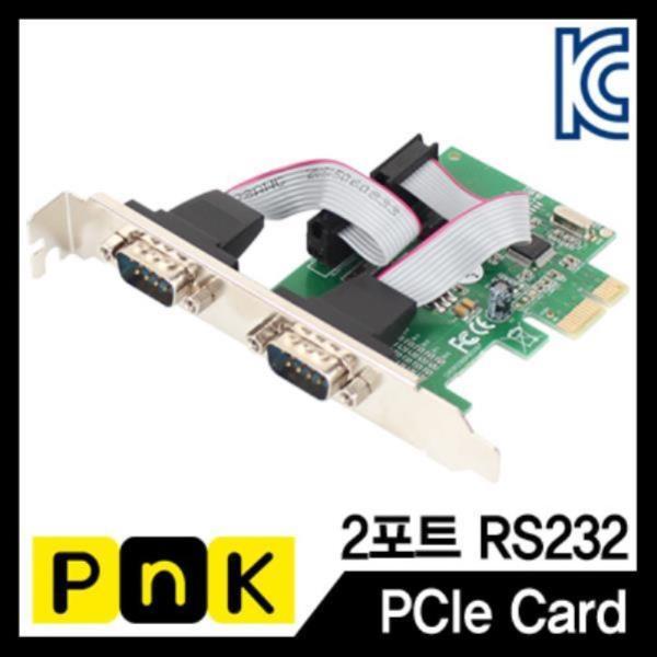 2포트 PCI Express 시리얼카드 RS232