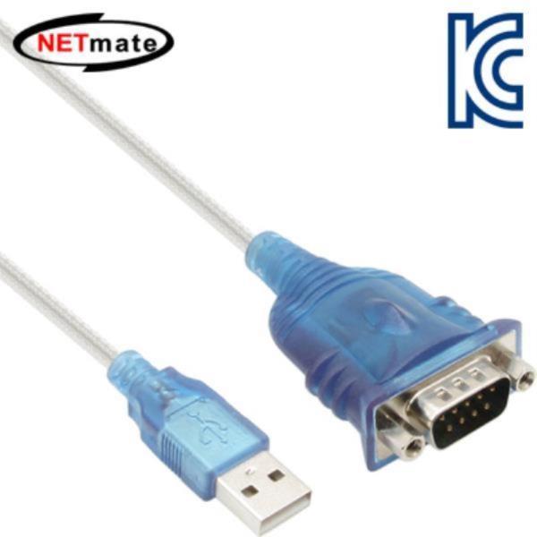 시리얼 변환 케이블 USB TO RS232 0.45M