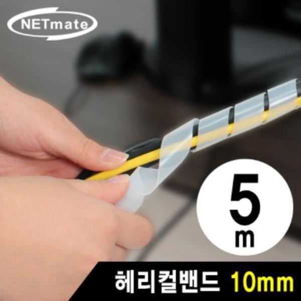 케이블타이 전선 보호관 헤리컬밴드 화이트 5m/10mm