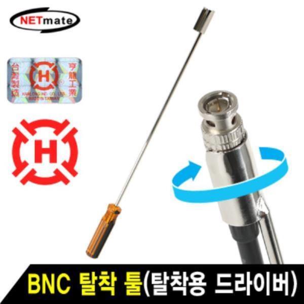 BNC 동축커넥터 탈착 툴 드라이버