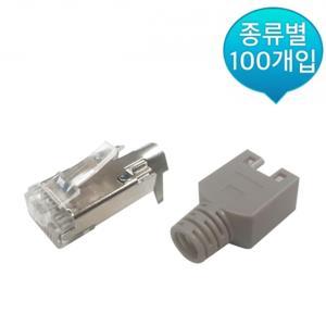 모듈러콘넥터 , CAT.5E, STP, Cable클립형, BOOT포함