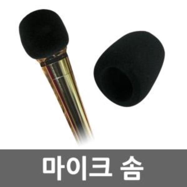 마이크솜 블랙 스폰지 위생커버 덮개