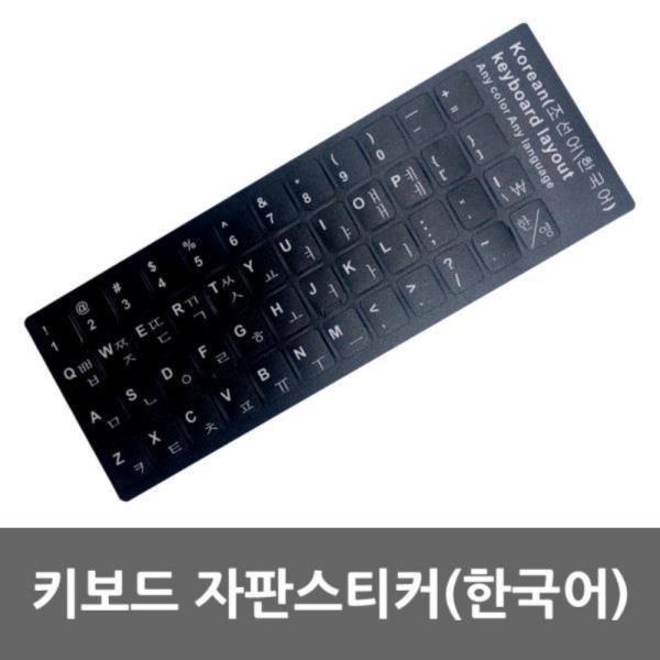 한글 자판스티커 유선 무선 키보드 스티커 컴퓨터