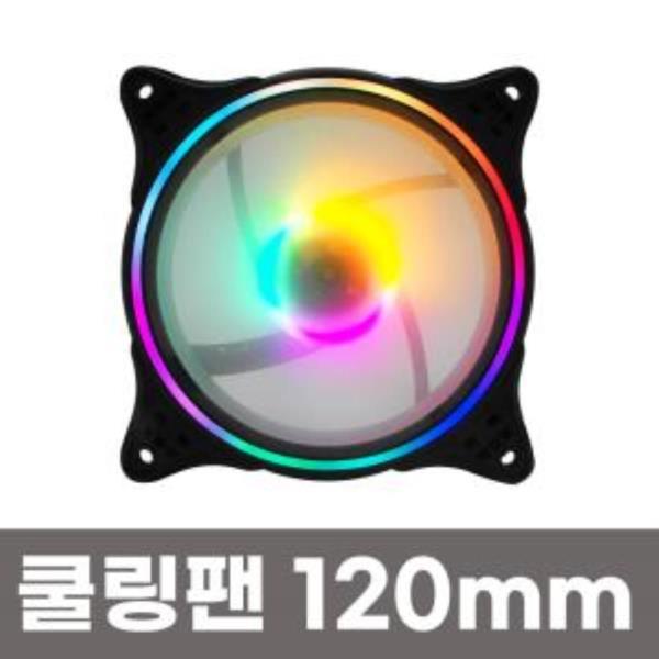 RGB LED 120mm 쿨링팬 컴퓨터 케이스튜닝 쿨러