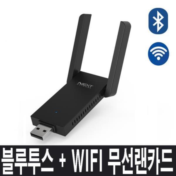 노트북 USB 무선랜카드 와이파이 블루투스 동글 겸용