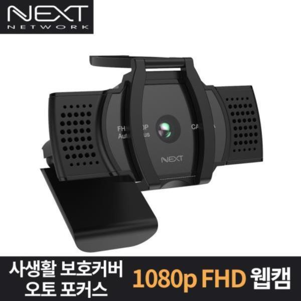 FHD 웹캠 유튜브 트위치 BJ캠 인터넷방송 카메라