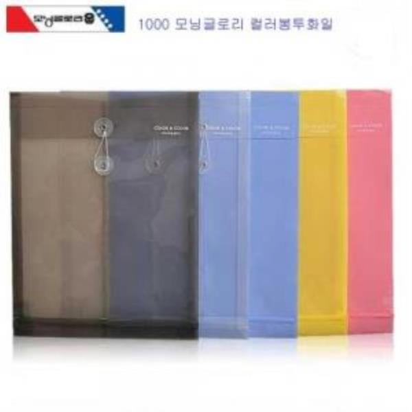 1000 컬러봉투화일 서류보관파일 브리프백