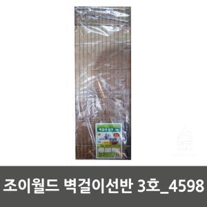 조이월드 벽걸이선반 3호