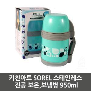 키친아트 SOREL 스테인레스 진공 보온,보냉병 950ml