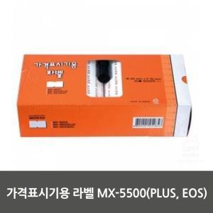 가격표시기용 라벨리필용지 MX 5500PLUS, EOS